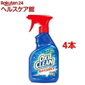 オキシクリーン マックスフォース(354ml*4本セット)【オキシクリーン(OXI CLEAN)】