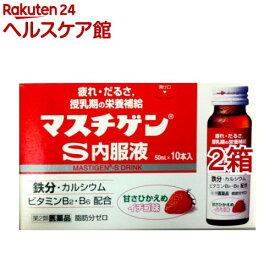 【第2類医薬品】マスチゲン-S内服液(10本入*2箱セット)【マスチゲン】
