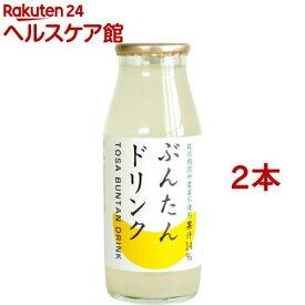 ぶんたんドリンク(160ml*2本セット)【岡林農園】