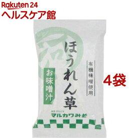 即席みそ汁 ほうれん草(8g*4コセット)【マルカワみそ】[味噌汁]