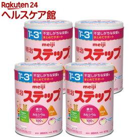 【訳あり】明治ステップ 4缶パック(800g*4缶)【明治ステップ】[粉ミルク]