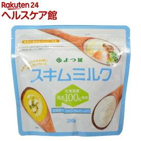 よつ葉 スキムミルク(200g)【more30】【よつ葉】