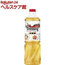 ミツカン ドレッシングビネガー 業務用(1L)【spts4】
