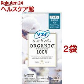 ソフィ ソフトタンポン オ-ガニックコットン レギュラー オーガニック タンポン(8個入*2袋セット)【ソフィ】[生理用品]