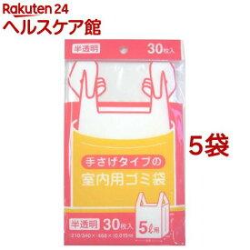 手さげタイプの室内用ゴミ袋 半透明(5L*30枚入*5コセット)