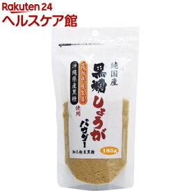 黒糖 しょうがパウダー 純国産(185g)