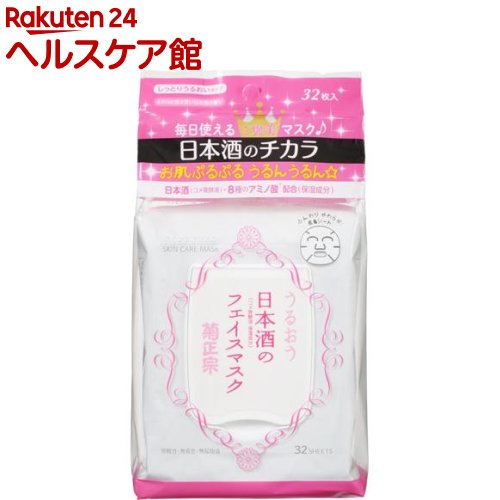 菊正宗 日本酒のフェイスマスク(32枚入)