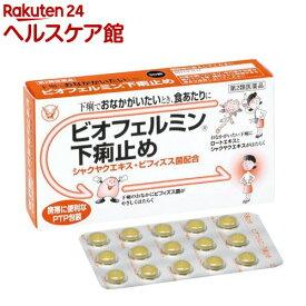【第2類医薬品】ビオフェルミン 下痢止め(30錠)【ビオフェルミン】