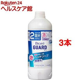 ビオレガード 薬用泡ハンドソープ 無香料 詰替(400ml*3本セット)【slide_f1】【ビオレ】