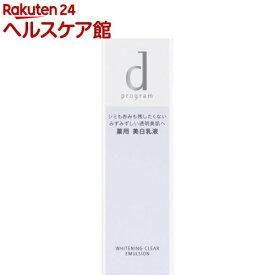 資生堂 dプログラム ホワイトニングクリア エマルジョン(100ml)【d プログラム(d program)】