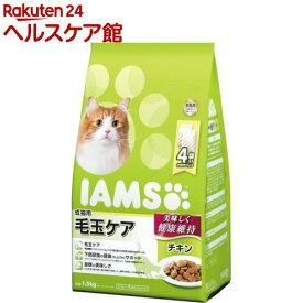 アイムス 成猫用 毛玉ケア チキン(1.5kg)【dalc_iams】【m3ad】【アイムス】[キャットフード]