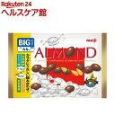 アーモンドチョコレート ビッグパック(184g)【more30】[ホワイトデー 義理チョコ]