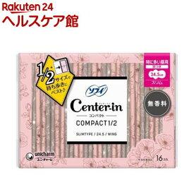 センターイン コンパクト1/2 無香料 特に多い昼用 羽つき 生理用ナプキン スリム(16枚入)【センターイン】[生理用品]