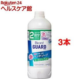 ビオレガード 薬用泡ハンドソープ ユーカリハーブの香り 詰替(400ml*3本セット)【slide_f1】【ビオレ】