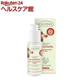 ロゴナ セラム ザクロ&Q10(30mL)【ロゴナ(LOGONA)】