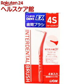 デントEX 歯間ブラシ #4S(4本入)【デント(DENT.)】