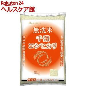 令和2年産 無洗米 千葉県産 コシヒカリ(5kg)