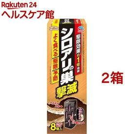 アースガーデン シロアリ駆除剤 シロアリの巣撃滅(8個入*2箱セット)【アースガーデン】