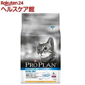 プロプラン キャット 室内飼い猫用 チキン(1.3kg)【プロプラン(ProPlan)】[キャットフード]