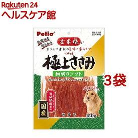 ペティオ 極上ささみ 細切りソフト(150g*3コセット)【ペティオ(Petio)】