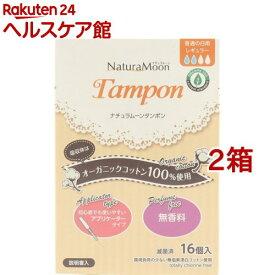ナチュラムーン タンポン レギュラー 普通の日用(16個入*2箱セット)【ナチュラムーン】