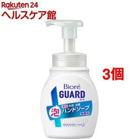 ビオレガード 薬用泡ハンドソープ 無香料 ポンプ(250ml*3個セット)【slide_f1】【ビオレ】
