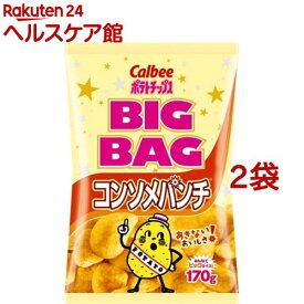 カルビー ポテトチップス ビッグバッグ コンソメパンチ(170g*2袋セット)【カルビー ポテトチップス】