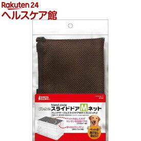ゴン太クラブ フレンドサークル スライドドア Mネット DP-531(1枚入)【ゴン太】