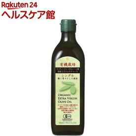 国内充填 有機栽培 エキストラバージンオリーブオイル シングル(450g)