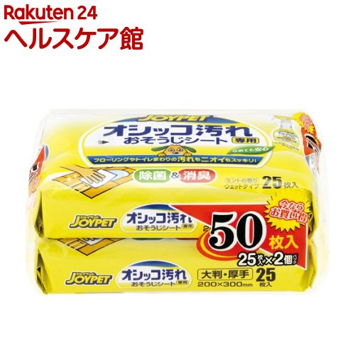 ジョイペット オシッコ汚れ専用 おそうじシート(25枚入*2コ入)【ジョイペット(JOYPET)】