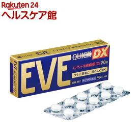 【第(2)類医薬品】イブクイック 頭痛薬DX(セルフメディケーション税制対象)(20錠)【イブ(EVE)】