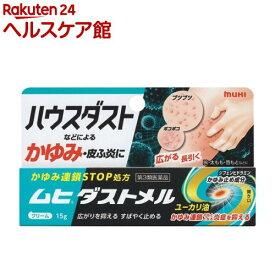 【第3類医薬品】ムヒダストメル(15g)【ムヒ】