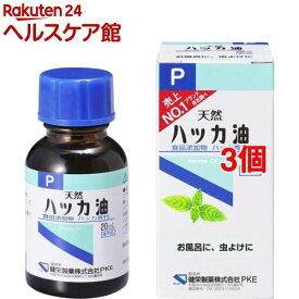 健栄製薬 ハッカ油P(20mL*3コセット)【ケンエー】