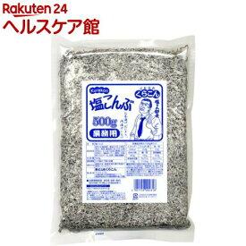 くらこん 塩こんぶ 業務用(500g)【pickUP】