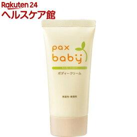 パックスベビー ボディークリーム(50g)【パックスベビー】