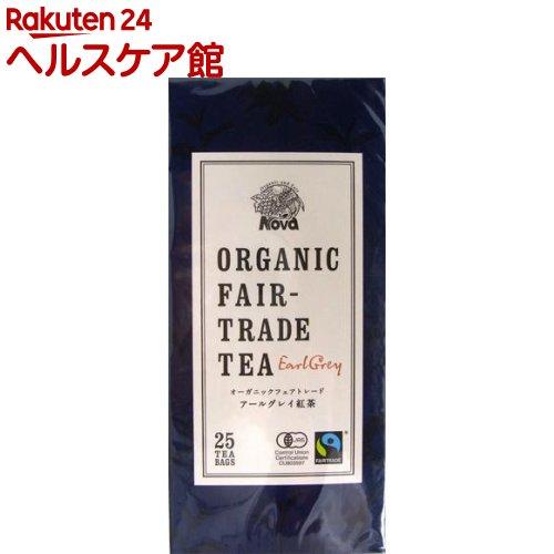 NOVA オーガニックアールグレイ紅茶(2g*25袋入)【NOVA(ノヴァ)】