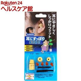 スマイルキッズ 耳にすっぽり集音器III AKA-110(1コ入)【スマイルキッズ】