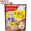 アマノフーズ 減塩きょうのスープ たまごスープ(5食入)【more30】【アマノフーズ】