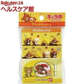 リラックマ ニコニコピック(8本入)