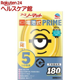 アースノーマット 電池式プライム ミニオンズ 180日セット(1セット)【spts10】【アース ノーマット】