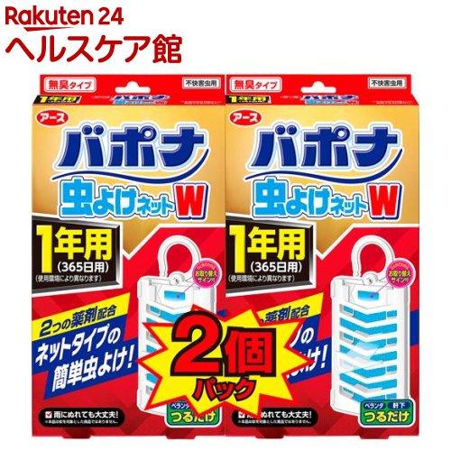 バポナ 虫よけネットW 1年用(2コ入)【バポナ】