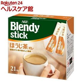 AGF ブレンディ スティック ほうじ茶オレ(21本入)【ブレンディ(Blendy)】