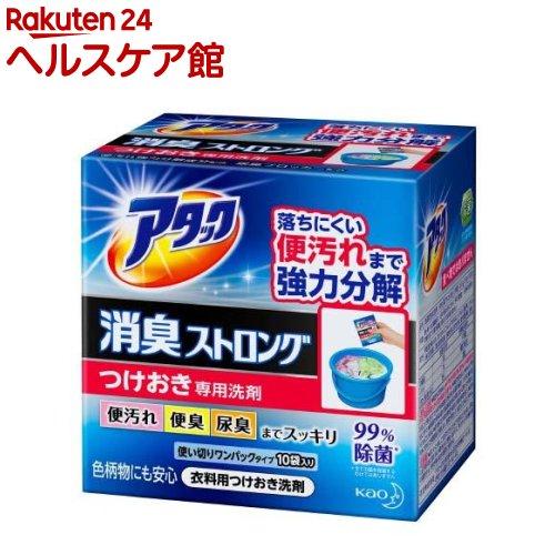 アタック 消臭ストロング つけおき用 専用洗剤(35g*10袋*24コ入)【消臭ストロング】