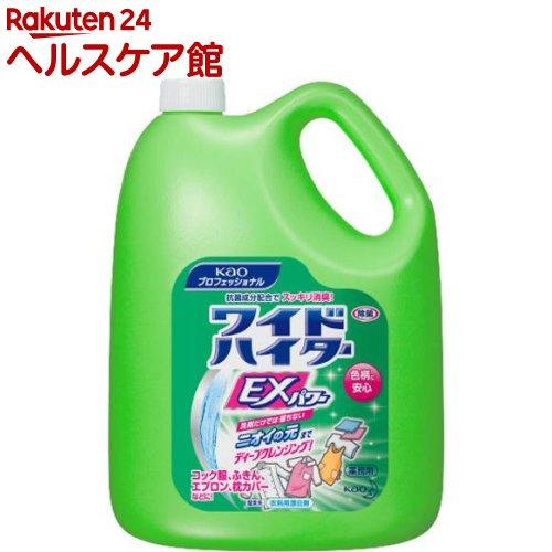 ワイドハイター EXパワー(4.5L)【花王プロシリーズ】