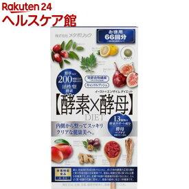 イースト&エンザイムダイエット 66回分(132粒)【メタボリック】
