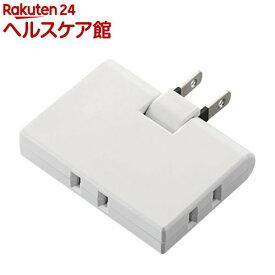 エレコム タップ 1つのコンセントを3つにできる 3個口 ホワイト T-TR03-2300WH(1個入)【エレコム(ELECOM)】
