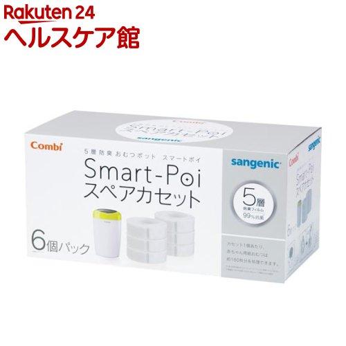 5層防臭おむつポット スマートポイ スペアカセット(6個パック)【送料無料】