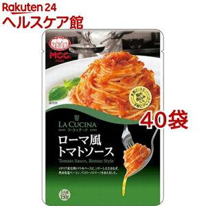 ラ・クッチーナ ローマ風トマトソース(150g*40袋セット)【ラ・クッチーナ】