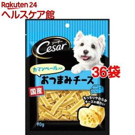 シーザー スナック カマンベール入りおつまみチーズ(90g*36コセット)【シーザー(ドッグフード)(Cesar)】
