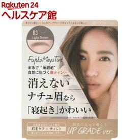 フジコ 眉ティントSV 03 ライトブラウン(5g)【Fujiko(フジコ)】
